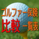 ゴルファー保険比較一覧表